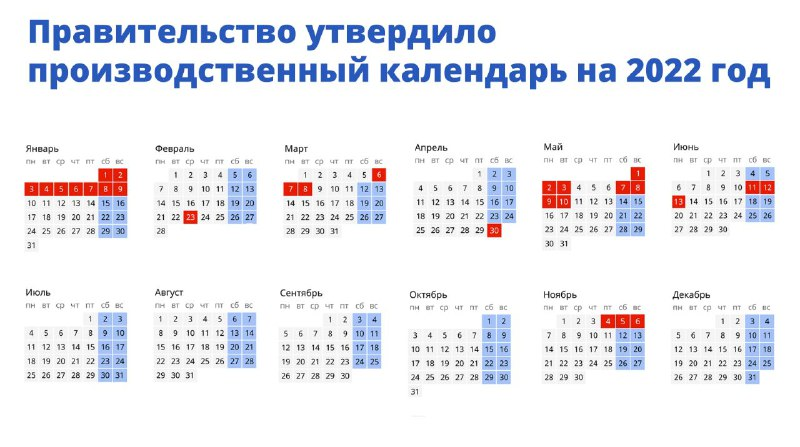 Календарь выходных и праздничных дней на 2022 год